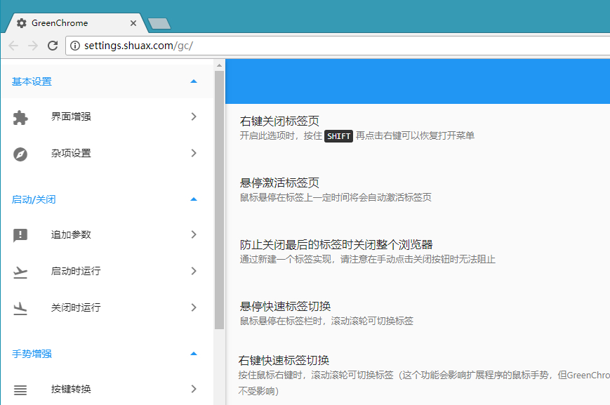 Google Chrome v78.0.3904.70 绿色便携版