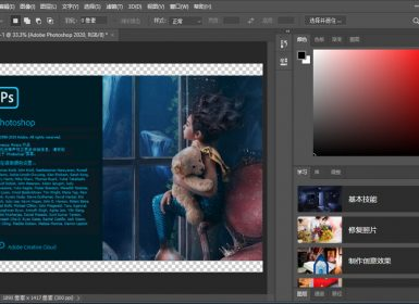 Adobe Photoshop 2020 21.0.1.47 精简版