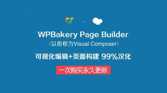 WPBakery Page Builder v6.2.0 WordPress视觉编辑器